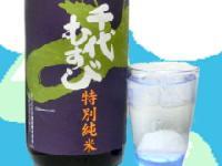 千代むすび純米酒